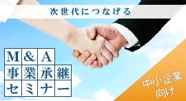 M&A事業承継セミナー