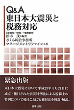 Q&A 東日本大震災と税務対応